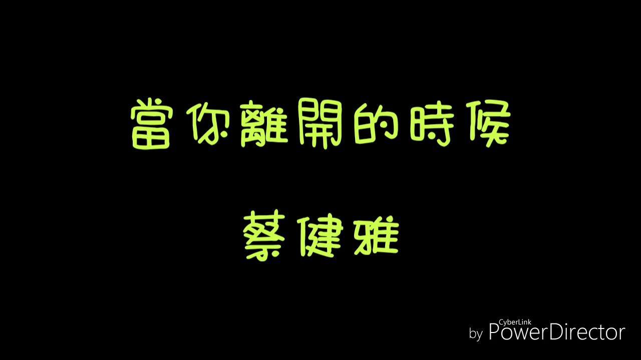 ( 歌詞 ) 蔡健雅 - 當你離開的時候 - YouTube