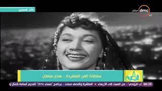 8 الصبح - فقرة #أنا_المصري .. التاريخ الفني للفنانة الرائعة هدى سلطان ..