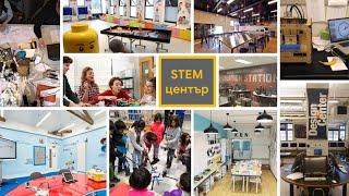 Уебинар Внедряване на образователни технологии в училищния STEM център