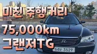 그랜저TG 240만원 270디럭스 2006년 75,00…
