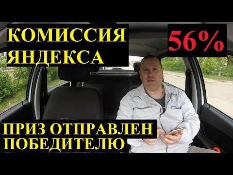 Комиссия Яндекс Такси 56 процентов! Приз (регистратор) отправлен победителю.