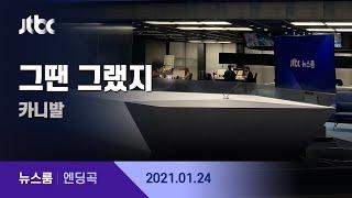 1월 24일 (일) 뉴스룸 엔딩곡 (BGM : 그땐 그랬지 - 카니발) / JTBC News