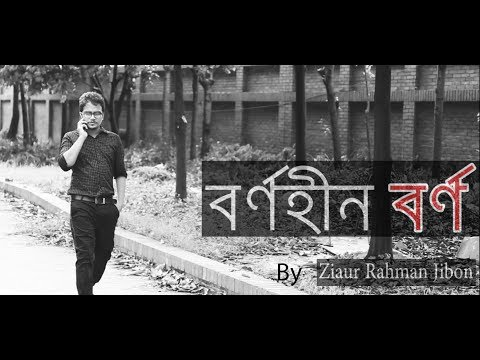Bornohin Borno (বর্ণহীন বর্ণ) Short film against suicide by Ziaur Rahman