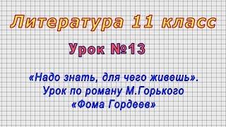 Литература 11 класс (Урок№13 - «Надо знать, для чего живешь». По роману М.Горького «Фома Гордеев»)