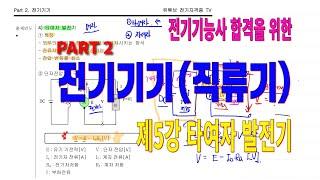 전기기기 직류기 제5강   타여자발전기