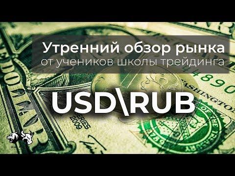 Обзор рубль доллар 23 01 20