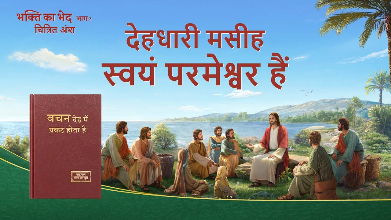 """Hindi Christian Movie """"भक्ति का भेद - भाग 2"""" अंश 6 : देहधारी मसीह स्वयं परमेश्वर हैं"""
