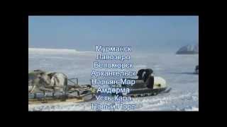 От Мурманска до Чукотки на снегоходах за четыре месяца(24 декабря 2012 года с Кольского полуострова стартовала снегоходная экспедиция по Заполярью России. За четыр..., 2013-05-24T08:43:50.000Z)