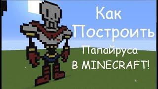 как построить в Minecraft #3 Папирус (Papyrus)