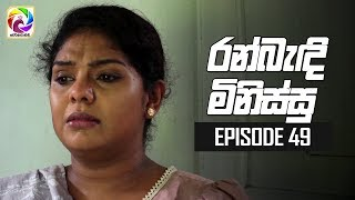 Ran Bandi Minissu Episode 49 || 21st JUNE 2019 Thumbnail