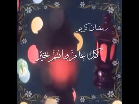 مبروك شهر رمضان عليكم Youtube