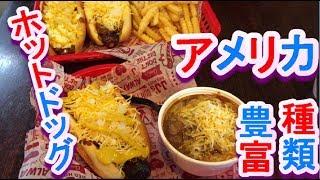 JJ's Red Hots - Ballantyne - Hot Dogs - Charlotte, NC レストランホ...