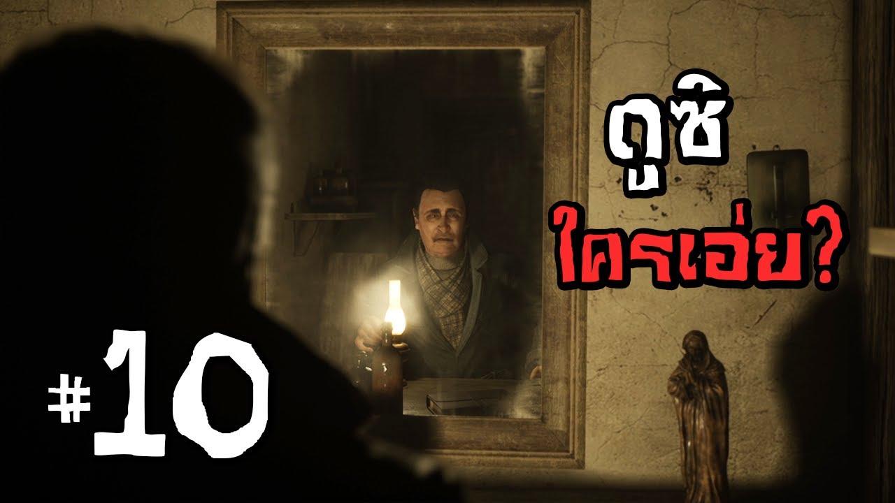 กระจกสยอง ส่องม้วยมรณา - Song of Horror #10(จบ EP3)