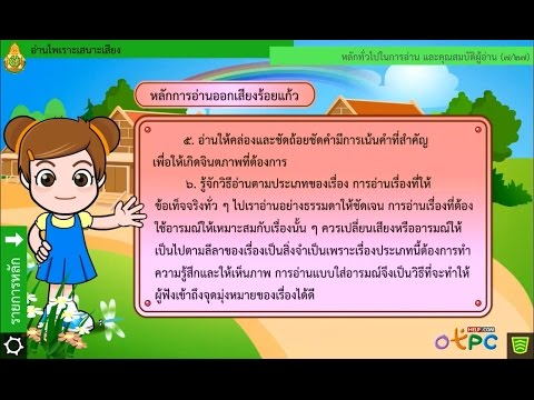 อ่านไพเราะ เสนาะเสียง - สื่อการเรียนการสอน ภาษาไทย ม.2