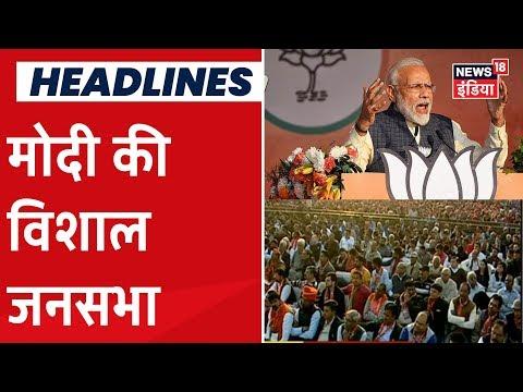 Delhi Election 2020:PM Modi ने दिल्ली वासियों को किया संबोधित