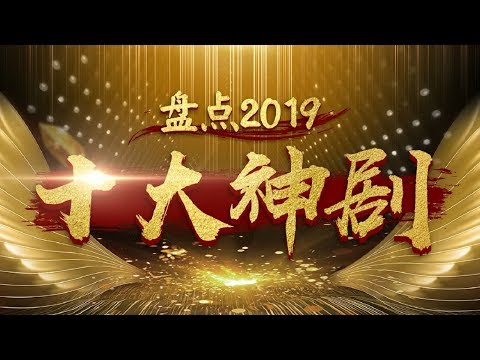 【刘哔】盘点2019年十大神剧!今年最有话题的剧都在这里了!