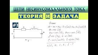 Расчет цепи несинусоидального тока