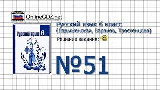 Задание № 51 - Русский язык 6 класс (Ладыженская, Баранов, Тростенцова)
