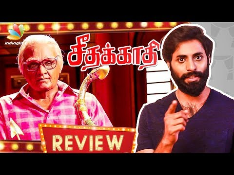 SEETHAKATHI Movie Review | Vijay Sethupathi 25th Film | Indiaglitz Kaushick