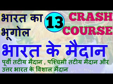 INDIAN PLAINS IN HINDI | CRASH COURSE OF INDIAN GEOGRAPHY FOR UPSC , UPPSC AND SSC CGL EXAM | GK
