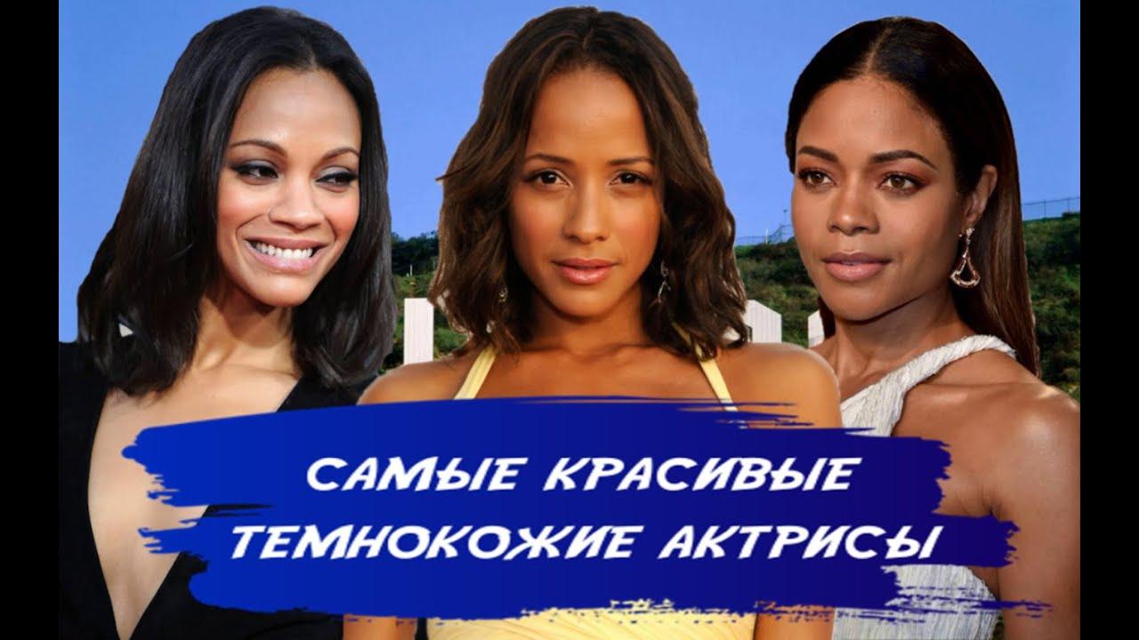 Самые красивые темнокожие актрисы.