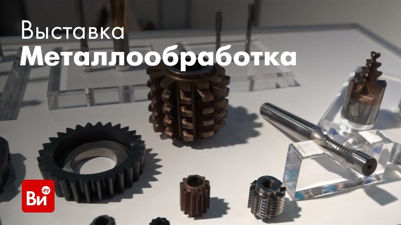 Выставка Металлообработка