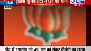 India News: BJP demands 4% relaxation to students in DU cut-off marks