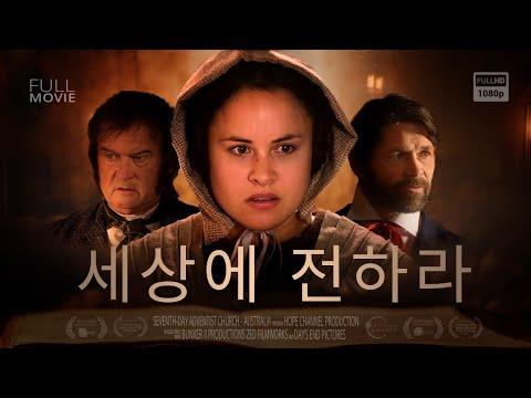 세상에 전하라(Tell The World) 한국어 더빙본