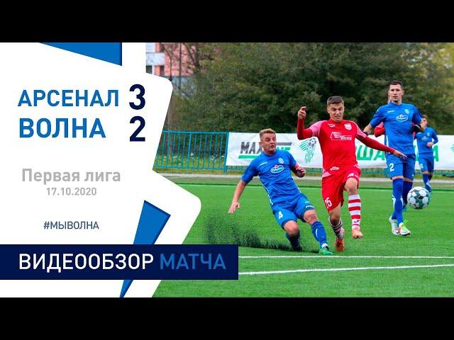 ⚽ Первая лига 2020 22 тур| «Арсенал (Дзержинск)» 3 : 2 «Волна-Пинск»