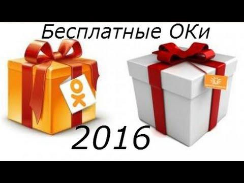 Как получить ОКи бесплатно 2016