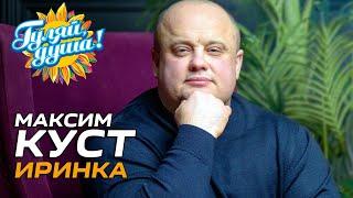 Максим Куст - Иринка - Новый хит