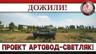 "ДОЖИЛИ! ПРОЕКТ ""АРТОВОД-СВЕТЛЯК"" #1"