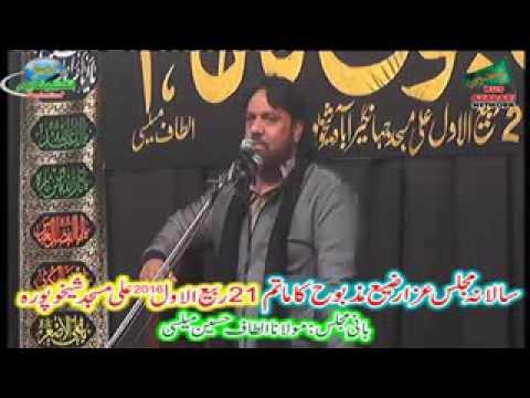 Shoukat Raza Shoukat bramdagi jhula Ali Asghar a.s 21 rabi ul awwal jalsa Molana Altaf Hussain Malsi