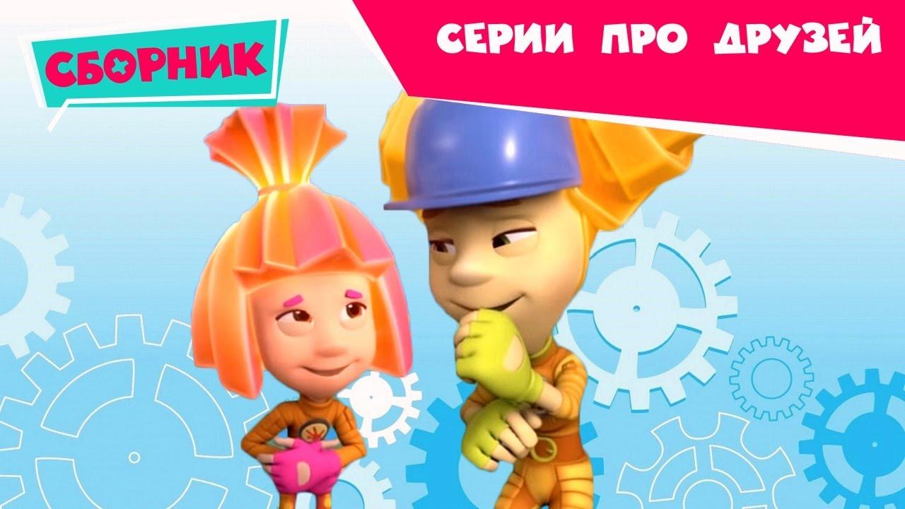 Фиксики 😊 Сборник серий про друзей 😊 (Батут, Фоторедактор...) Познавательные мультики для детей