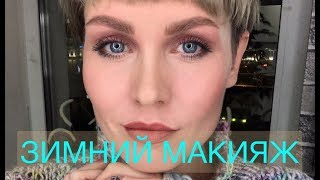 Анна Измайлова Зимний макияж
