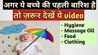 अगर बच्चे की ये पहली बारिश है तो ज़रूर देखें ये video। Mansoon Baby Care