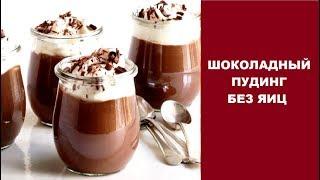 Молочно шоколадный пудинг без яиц, с настоящим шоколадом