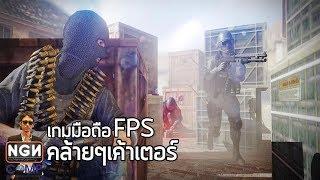 Overkill Strike เกมมือถือ FPS ภาพสวยคล้ายเค้าเตอร์ลงสโตร์ไทยแล้วจ้า (Gameplay)