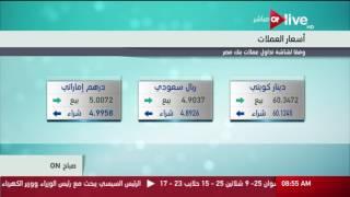 تعرف على أسعار العملات الأجنبية مقابل الجنيه المصري اليوم.. فيديو