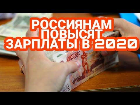 О повышении зарплат россиян в 2020 году рассказали работодатели