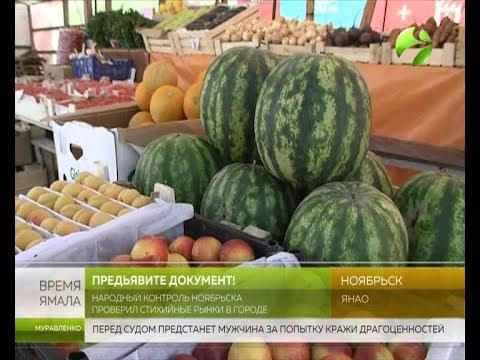 В Ноябрьске проверили стихийные рынки