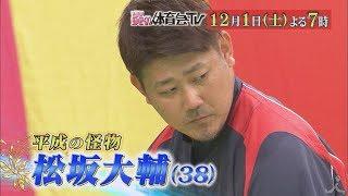 土曜よる7時 『炎の体育会TV』12月1日予告動画 平成の怪物松坂がスタジ...