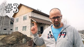 Крыша дома и пристройки Дом за год своими руками (3 часть) СТРОИМ ДЛЯ СЕБЯ