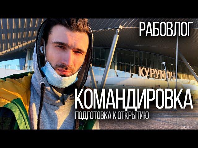 Рабовлог. Командировка Самара-Тольятти, новые магазины
