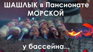 Готовим Шашлык в Пансионате Морской / Железный Порт