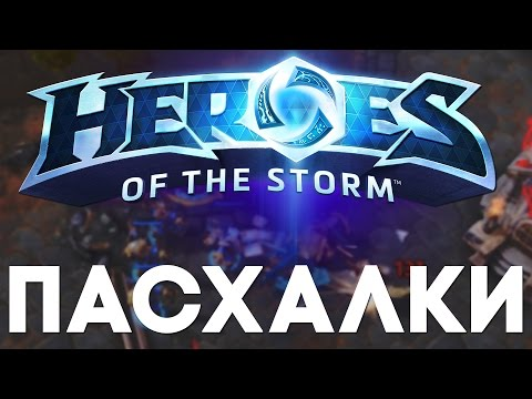 видео: Пасхалки в heroes of the storm [easter eggs]