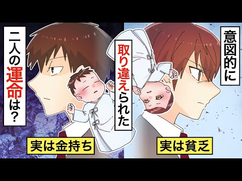 【漫画】金持ちな家の赤ちゃんと貧乏な家の赤ちゃんを取り違え→20年後に金持ちの家から転落した男の末路【マンガ動画】