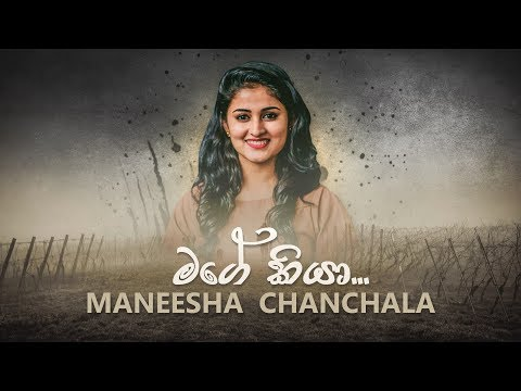 Mage Kiya - Maneesha Chanchala - 25-01-2018