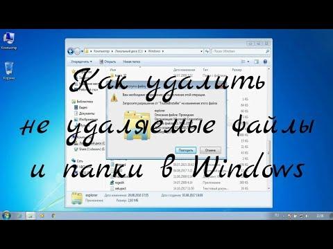 видео: Как удалить не удаляемые файлы и папки