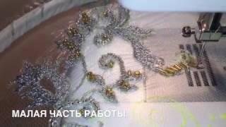 Швейная машинка.Вышивка люрексом и бисером на сетке 1часть🌹Embroidery Sewing Machine🌹Stickerei